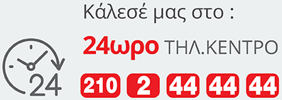 24ωρο τηλ. κέντρο